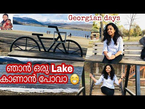 A Must Visit Place in Tbilisi ❤️|| Lisi Lake 😍|| ലിസി ലേക്ലേക് ഒരു യാത്ര 🥰|| My Georgian Days
