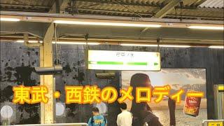 【ここも西鉄と東武のメロディー】御茶ノ水駅接近メロディーを撮った