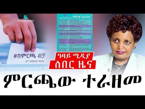 ሰበር ዜና - ምርጫ ተራዘመ - Ethiopian Election   Abbay Media Breaking News