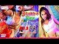 Download Lagu BHABHI NACHLAS DJ PAR | DharamBir Bharti | New Bhojpuri Love Song 2018.mp3