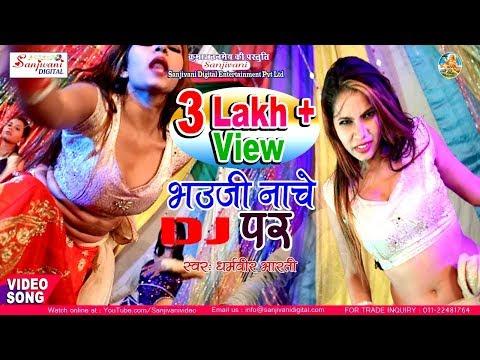 BHABHI NACHLAS DJ PAR | DharamBir Bharti | New Bhojpuri Love Song 2018