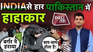 PAKISTANI FANS FUNNY REACTION AFTER LOSING TO INDIA | MUNISH DEVGAN | Dilli Tak