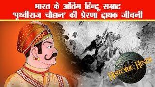 Prithviraj Chauhan History in Hindi | PRITHVIRAJ full story in Hindi