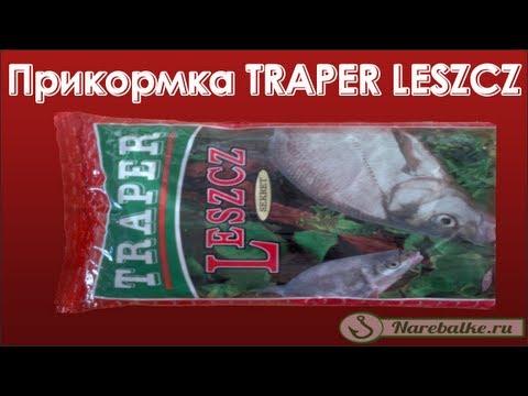 Прикормка TRAPER LESZCZ