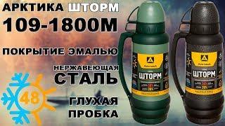 Термос для напитков Арктика 109-1800M ШТОРМ (видео обзор)