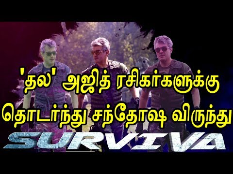 Vivegam Songs | Ajith 25 | AK 57 | Thala 57 | Surviva Vivegam Song | Vivegam Official Trailer