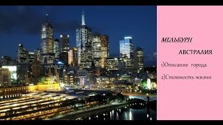 Мельбурн, Австралия, Melbourne, Australia /СТОИМОСТЬ ЖИЗНИ/ #2(Вот уже много лет люди спорят о том, где лучше жить, куда уехать. При помощи данного видео блога мы вам помож..., 2015-05-03T07:40:04.000Z)