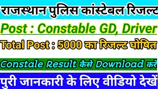 Rajasthan Police Constable Result, Rajasthan Police Constable Result 2018,Rajasthan Constable bharti