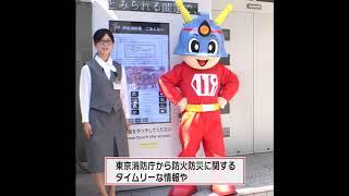 渋谷消防署にてデジタルサイネージ運用中!【渋谷コミュニティニュース】