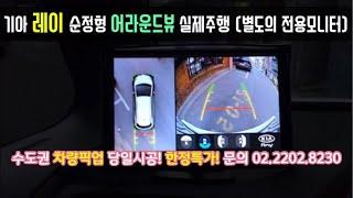 [기아 레이 순정형 어라운드뷰 실제주행 - 별도의 전용…