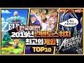 2019년 스위치를 빛나게 한 최고의 한국어게임 TOP10![Game Contents]