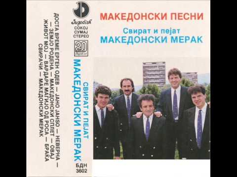 Makedonski Splet- Makedonski Merak