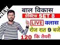 Bal Vikas practice paper 8 most important question Hindi mai CTET 2018/ UPTET2018 /DSSSB 2018