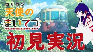【初見実況】まいてつPURE STATION #03【新たなるレイルロオドとの邂逅!?】