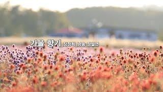 가을 향기_장정희_낭송 정설연_편집 윤기영