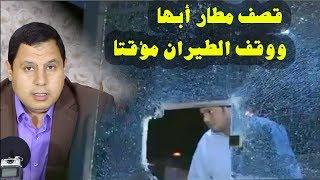 تعليقا علي قصف مطار أبها واستشهاد سوري .. وإيقاف حركة الطيران لمدة ساعة