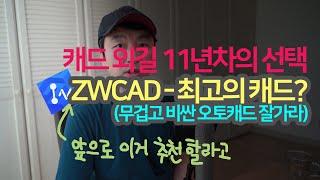 ZWCAD 리뷰 | 써보니 오토캐드보다 이게 낫다?