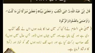 Zakat Ka Hukum| Surat Maryam 30 31| Ayat | HD