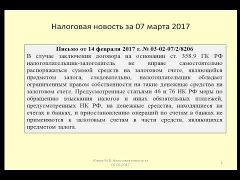 Ломбард «Украина»