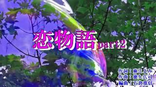 新曲『恋物語part2』たくみ稜 カラオケ 2018年6月13日発売