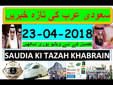 URDU/HINDI: Latest updated News (23-04-2018) of Saudi Arabia: Please must watch.