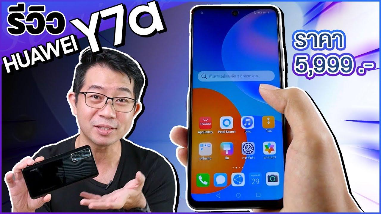 รีวิว Huawei Y7a ราคา 5,999 บาท✨ โซเชียลเด่น กล้องก็ดี เล่นเกมได้สบาย 😎