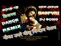 Nagpuri Christmas Dj song 2018-2019///BEST DANCE REMIX///DJ REMIX BY PRADEEP.....,,,!!!!!