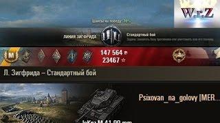 leKpz M 41 90 mm  Немецкие були рвут 10 лвл  Л. Зигфрида  World of Tanks 0.9.14 WОT