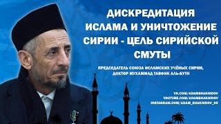 Дискредитация Ислама и уничтожение Сирии - цель Сирийской смуты | На русском языке