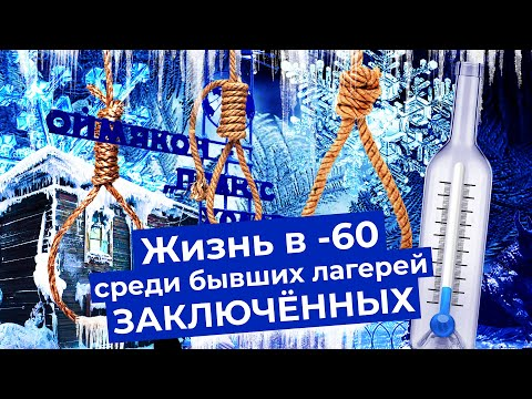 Жизнь в нечеловеческих условиях в самом маленьком и холодном городе в мире: Верхоянск
