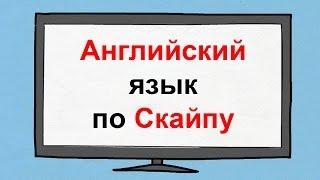 видео Дистанционное обучение иностранным языкам. Изучение английского языка онлайн