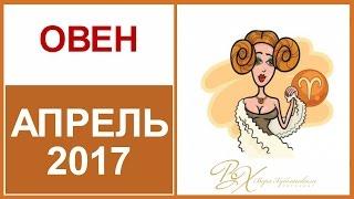 Гороскоп ОВЕН Апрель 2017 от Веры Хубелашвили