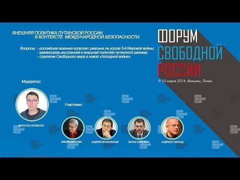 Внешняя политика путинской России в контексте  международной безопасности.