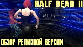 HALF DEAD 2 - обзор и кооперативное прохождение на стриме релизной версии