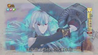 《戰場女武神 Remaster》恭喜登陸PS4 賽姊再戰十年_電玩宅速配20160119