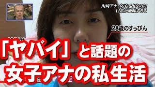 【悲報】女子アナの私生活がド派手過ぎてヤバイ・・・ ~関連動画~ 小嶋...