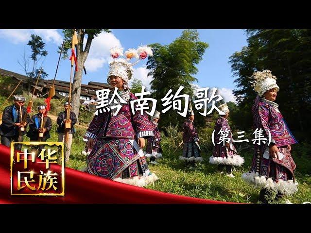 《中华民族》 20190318 黔南绚歌 第三集 穿戴的记忆| CCTV