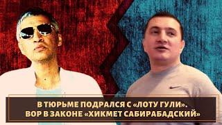 """Подрался с """"Лоту Гули""""! Вор в законе """"Хикмет Сабирабадский"""""""
