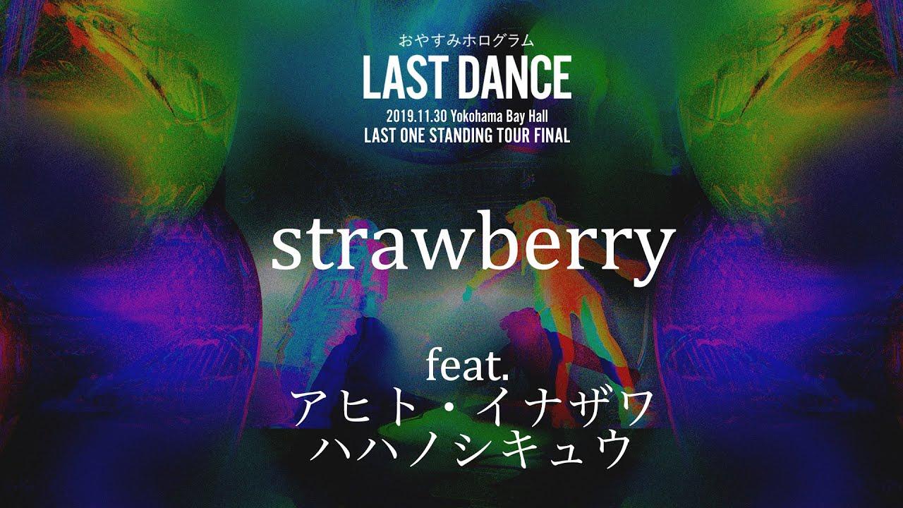 【LIVE】おやすみホログラム × アヒト・イナザワ, ハハノシキュウ「strawberry」(2019.11.30 横浜Bay Hall) 監督:川口潤