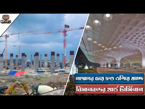 লক্ষ্যমাত্রার চেয়ে দ্রুত এগিয়ে যাচ্ছে শাহজালাল আন্তর্জাতিক বিমানবন্দরের নির্মাণ | Dhaka Airport