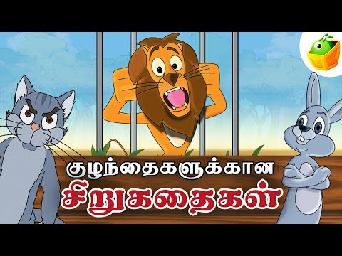 Short Stories for Kids | Kids Stories | Tamil Stories for Kids