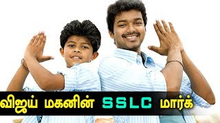 Actor Vijay Son Sanjay Got 494 marks in SSLC Exam