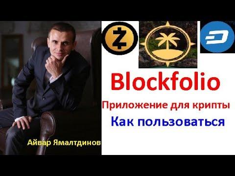 Blockfolio/Блокфолио. Приложение для криптовалют