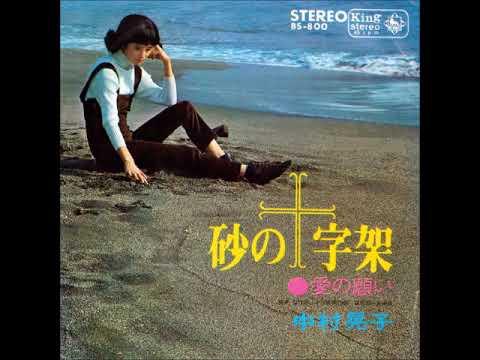 中村晃子/砂の十字架 Cross in the Sand(1968年)