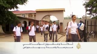 23 توأما في مدرسة واحدة بهندوراس