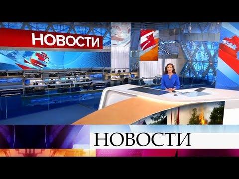 Выпуск новостей в 12:00 от 26.07.2019