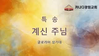 [카나다광림교회] 2021.09.12 2부 예배 성가대 특송