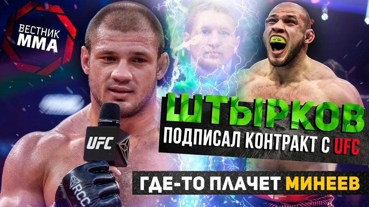 Штырков теперь в UFC