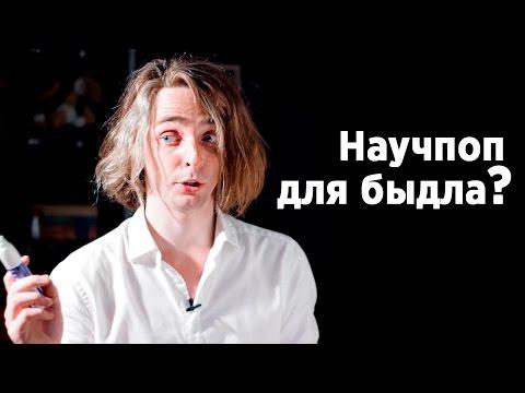 видео: Научпоп для быдла?