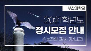 2021학년도 부산대학교 대학입학전형안내[정시]